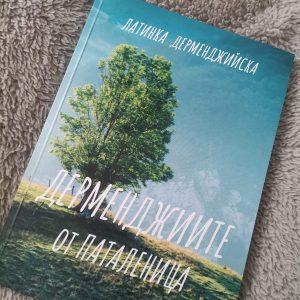 15 години емигрантски живот сътвориха родова книга за Паталеница