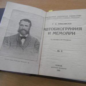 Адвокат с ценно дарение за Регионалната библиотека