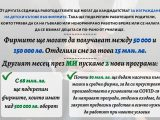Бойко Борисов: От другата седмица работодателите ще могат да кандидатстват за изграждане на детски кътове във фирмите