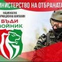 Борса за набиране на войници правят в Пазарджик