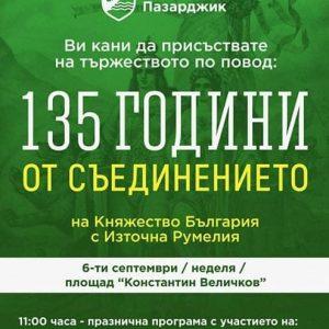 В Пазарджик ще отбележим Съединението на България