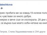 Даниела Малешкова се чувства добре