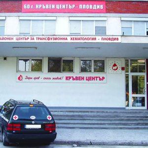 Дарената кръвна плазма в Пловдив ще се използва за болни от нашия регион