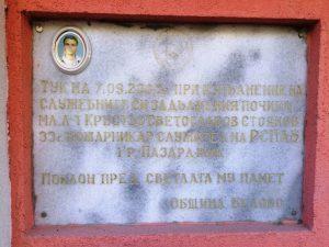Десетки пожарникари и граждани почетоха паметта на свой колега-огнеборец, загинал по време на гасене на пожар в Белово на 07 септември 2000 година.