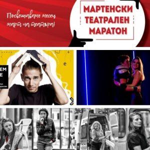 Днес стартира Мартенският театрален маратон с