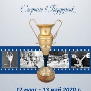 """Изложба ще представи """"Спортът в Пазарджик"""" от началото на ХХ век до днес"""