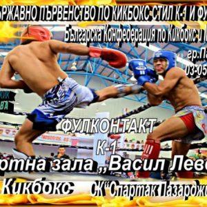 Най-добрите кикбоксьори идват в Пазарджик
