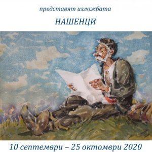 """""""Нашенци"""" гостува в къща музей """"Константин Величков"""""""