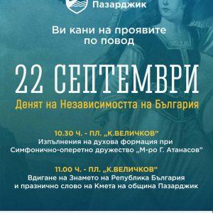Община Пазарджик ще отбележи 112 години от независимостта на България