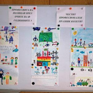 Поздрав в детски рисунки за професионалния празник на полицията