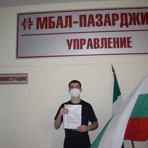 Първият доброволец в Ковид отделението на МБАЛ-Пазарджик споделя