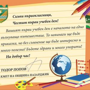 Първокласниците в Пазарджик започват новата година с подарък