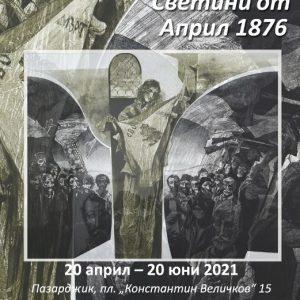 Светини от Април 1876