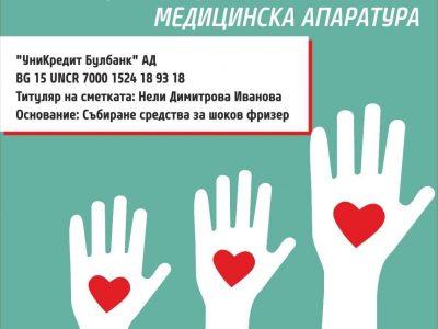 """""""Спаси живот"""" – кампания за набиране на средства за закупуване на шоков фризер за съхранение на кръвна плазма"""