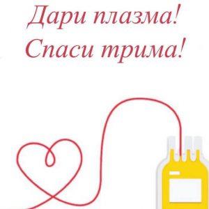 Спешна нужда от кръвна плазма в Пазарджик!
