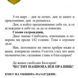 Тодор Попов: Скланяме глава и благодарим!