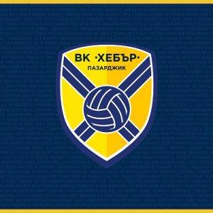 Хебър ще играе срещу албанци в евротурнира за Купата на ЦЕВ
