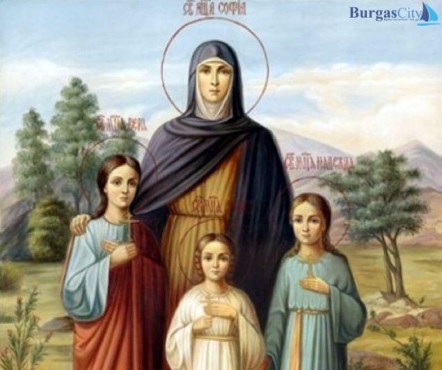 Днес почитаме светите мъченици Вяра, Надежда, Любов и майка им София