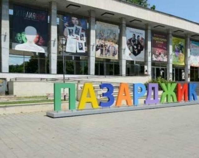 Пазарджишкият театър чества 50-годишнина