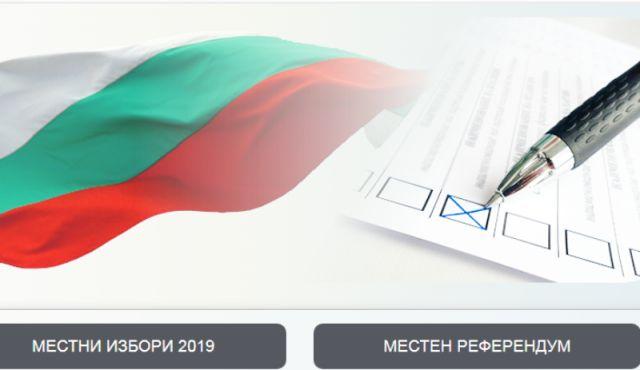 Ясен е третият кандидат за кмет на Пазарджик