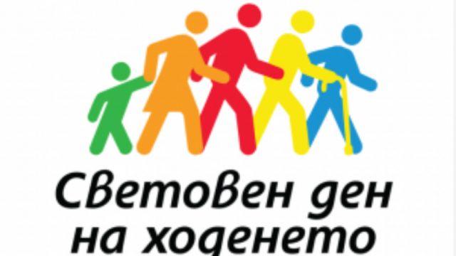 Велинград ще отбележи Световния ден на ходенето