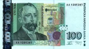 Българска банкнота от 100лв. изобразена с Алеко Константинов
