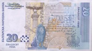 Българска банкнота от 20 лв. - задна страна