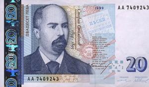Българска банкнота от 20 лв. със Стефан Стамболов - предна страна