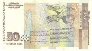 Българска банкнота от 50 лв. - задна страна