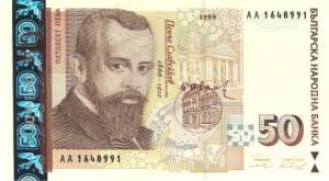 Българска банкнота от 50 лв. изобразена с Пенчо Славейков - предна страна