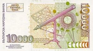 Българска банкнота от 10000 лв. - задна страна