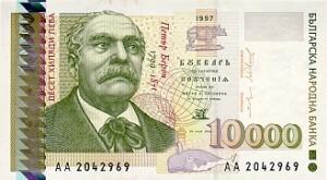 Българска банкнота от 10000 лв. с Д-р Петър Берон - предна страна