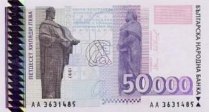 Българска банкнота от 50000 лв. с Св. св. Кирли и Методий - предна страна