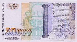 Българска банкнота от 50000 лв. - предна страна