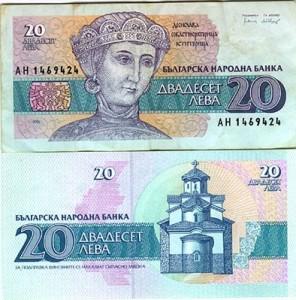 Българска банкнота от 20 лв. с Десислава Севастократорица и Боянската църква