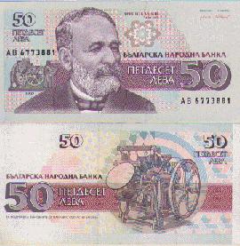 Българска банкнота от 50 лв. с Христо Г. Данов