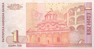 Българска банкнота от 1лв. изобразена с Рилския Манастир