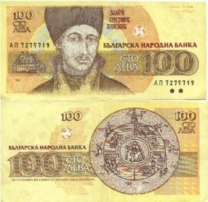 Българска банкнота от 100 лв. със Захари Зограф