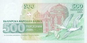 Българска банкнота от 500 лв.