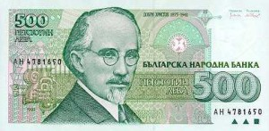 Българска банкнота от 500 лв. с Добри Христов