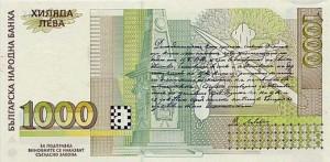 Българска банкнота от 1000 лв.
