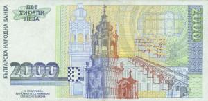 Българска банкнота от 2000 лв.