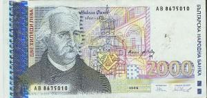 Българска банкнота от 2000 лв. с Никола Фичев - предна страна