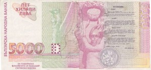 Българска банкнота от 5000 лв. - задна страна