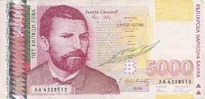 Българска банкнота от 5000 лв. със Захари Стоянов - предна страна