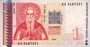 Българска банкнота от 1лв. изобразена с Иван Рилски