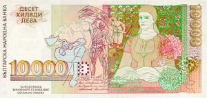 Българска банкнота от 10000 лв. с творчество на Владимир Димитров - Майстора - задна страна