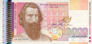 Българска банкнота от 10000 лв. с Владимир Димитров - Майстора - предна страна