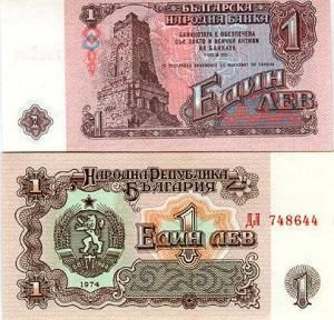 Българска банкнота от 1 лв. с Паметника Шипка