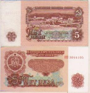 Българска банкнота от 5 лв.